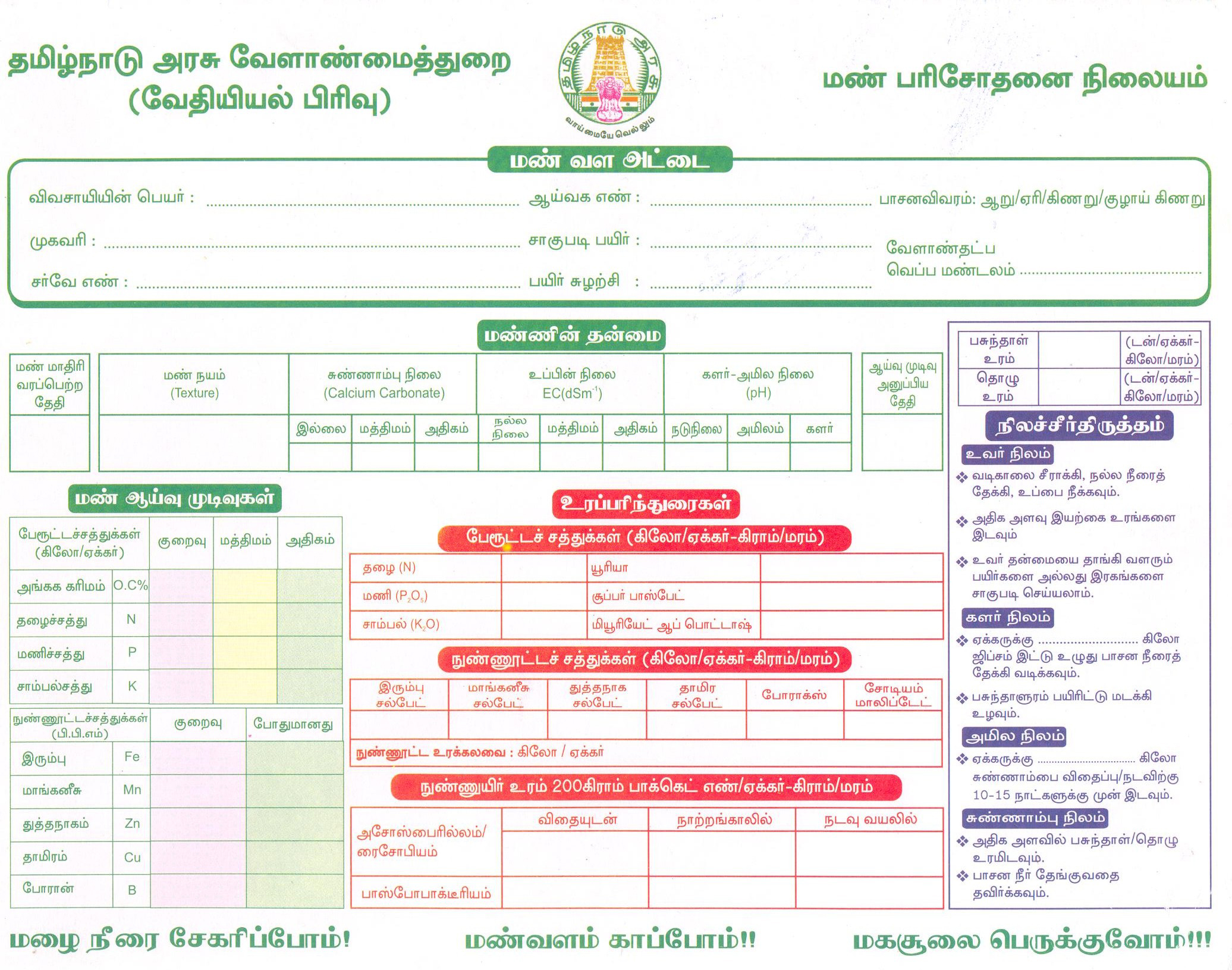 WikiZero - Tamil Nadu State Agricultural Marketing Board